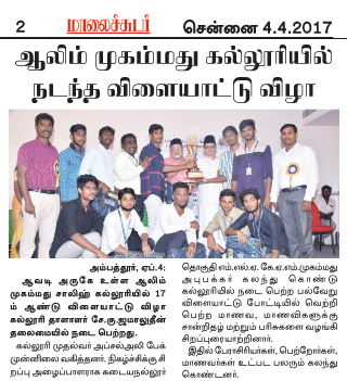 17th Annual & Sports Day Published in Malai Sudar on April 4, 2017