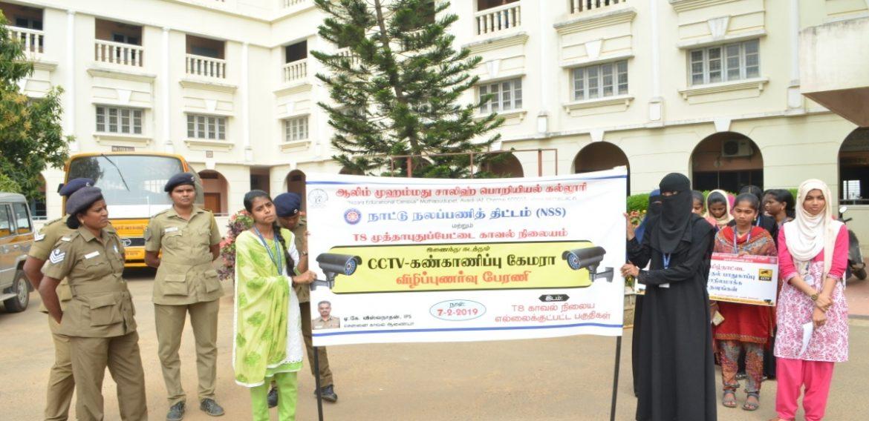 CCTV CAMERA AWARENESS RALLY